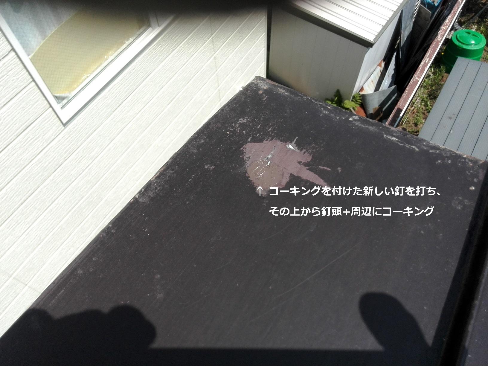 屋根 釘補修2
