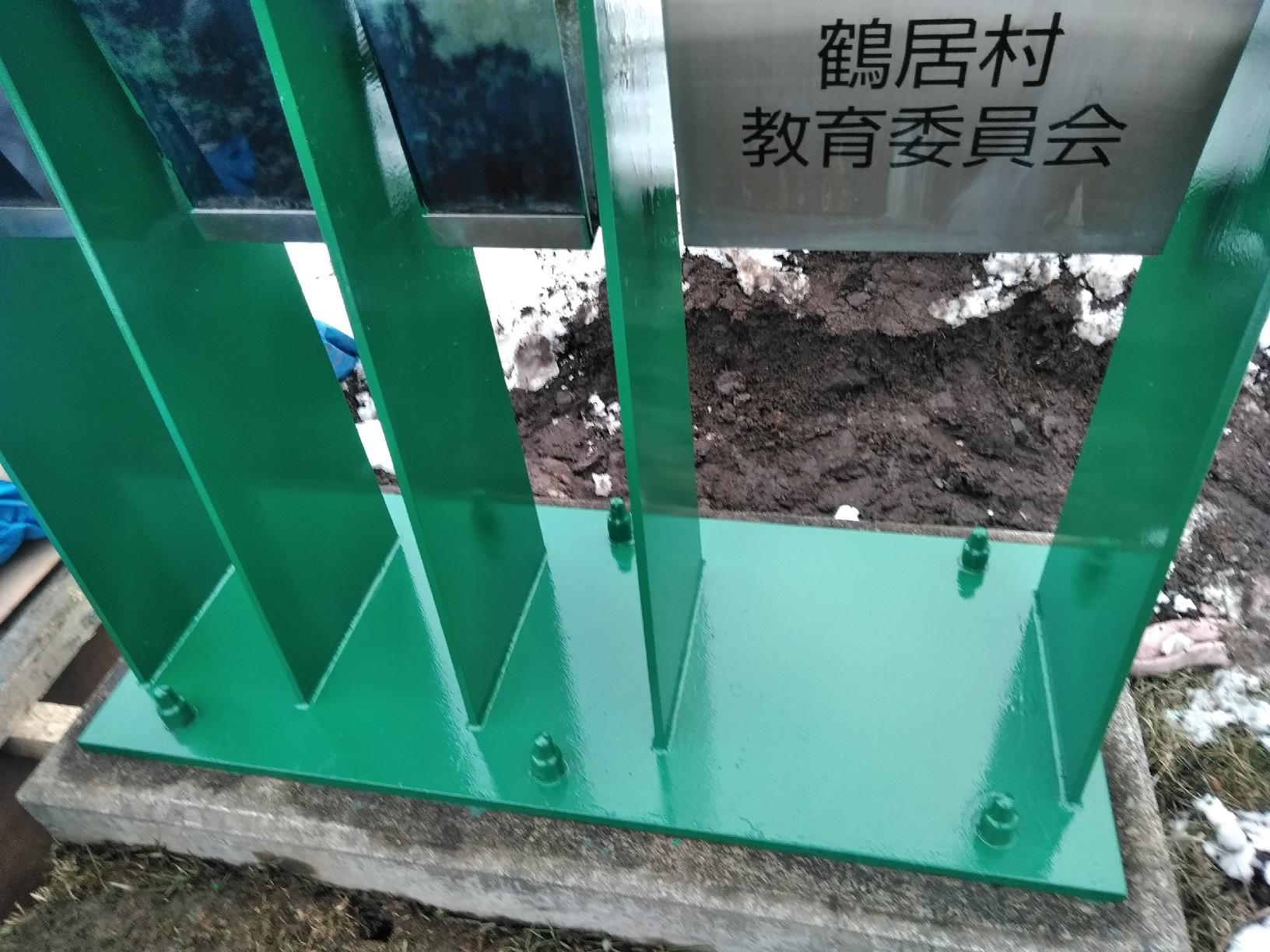 鶴居村ふるさと館 看板フレーム塗装