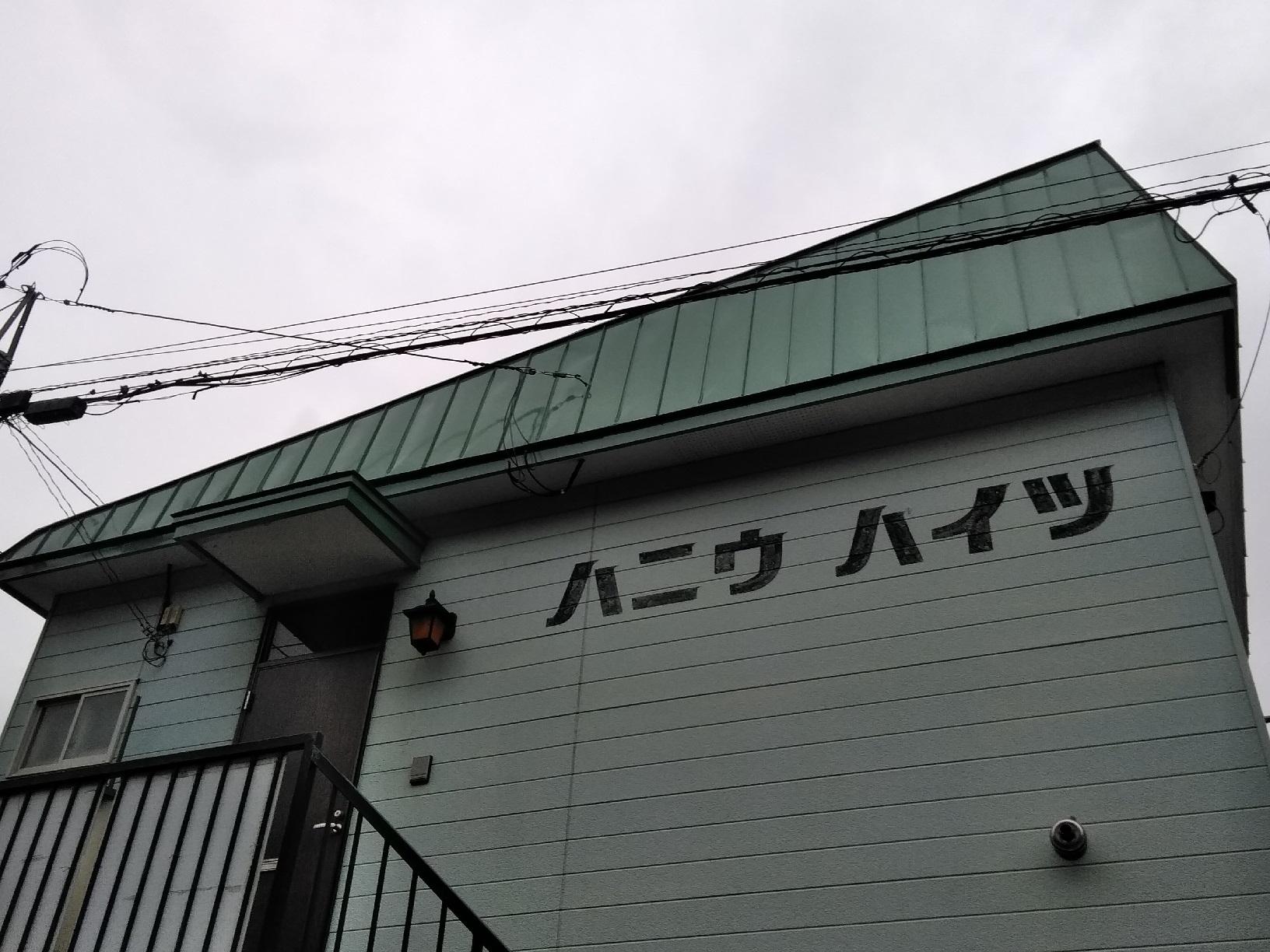 鳥取ハニウハイツ 仕上げ4