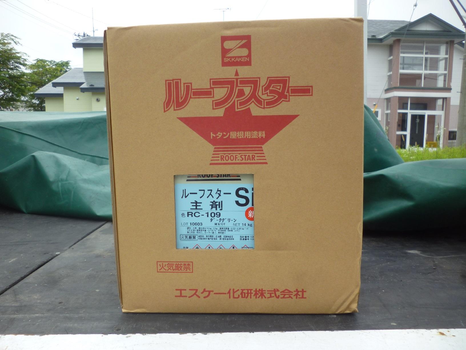 幌呂Y様邸 使用材料2